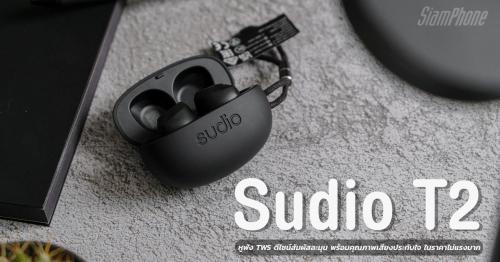 รีวิว Sudio T2 หูฟัง TWS ดีไซน์สัมผัสละมุน พร้อมคุณภาพเสียงประทับใจ ในราคาไม่แรงมาก