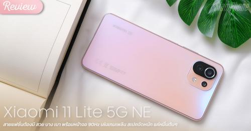 รีวิว Xiaomi 11 Lite 5G NE สายแฟชั่นต้องมี สวย บาง เบา สาวๆ ต้องชอบ พร้อมหน้าจอ 90Hz เล่นเกมเพลิน...