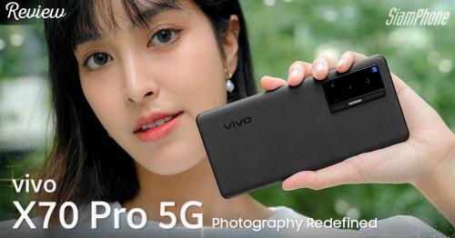 รีวิว vivo X70 Pro 5G แค่กล้อง ZEISS Optics ก็ไม่ต้องคิดเยอะ แถมมาตรฐานเคลือบ ZEISS T* ทุกเลนส์