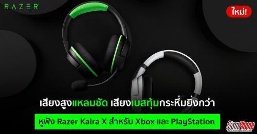 เผยโฉม Razer  Kaira X ชุดหูฟังและแท่นชาร์จจอยคอนโทรลเลอร์โทนสีใหม่