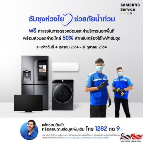 Samsung ช่วยภัยน้ำท่วม ยกทีมช่างลงพื้นที่ 9 จังหวัด พร้อมส่วนลดค่าอะไหล่ 50%