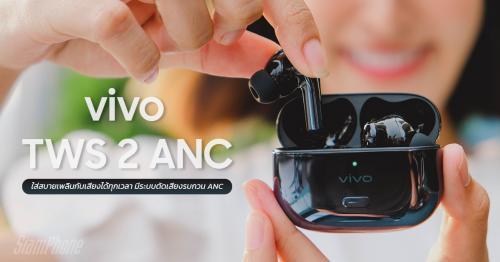 รีวิว vivo TWS 2 ANC ใส่สบายเพลินกับเสียงได้ทุกเวลา มีระบบตัดเสียงรบกวน ANC