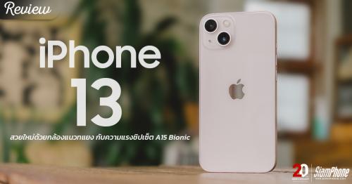 รีวิว iPhone 13 สวยใหม่ด้วยกล้องแนวทแยง กับความแรงชิปเซ็ต A15 Bionic