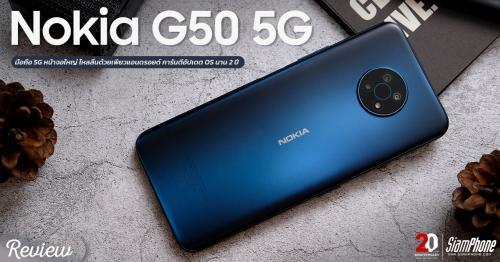 รีวิว Nokia G50 5G มือถือ 5G หน้าจอใหญ่ ดูคอนเทนต์เพลิน ไหลลื่นด้วยเพียวแอนดรอยด์ การันตีอัปเดต O...