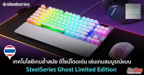 SteelSeries Ghost Limited Edition คีย์บอร์ดและเมาส์เกมมิ่งคอลเลคชั่นใหม่
