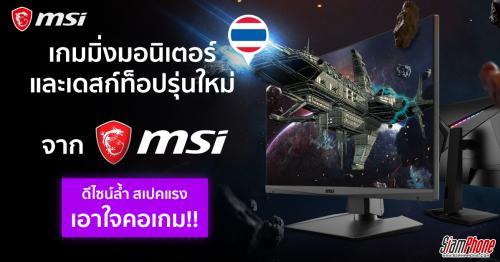 MSI ส่งเกมมิ่งมอนิเตอร์และเดสก์ท็อปรุ่นใหม่ ยกระดับประสบการณ์การเล่นเกม