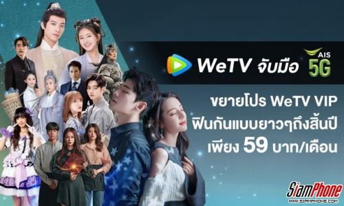 WeTV จับมือ AIS PLAY ส่ง 2 แพ็กเกจ WeTV VIP สุดคุ้ม เอาใจคอบันเทิงแบบจัดเต็ม