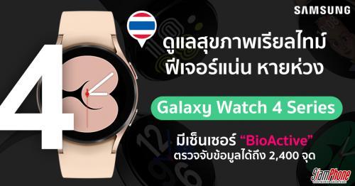 Samsung Galaxy Watch 4 Series เพื่อนซี้คู่กาย คอยเคียงข้างตลอดทั้งวัน