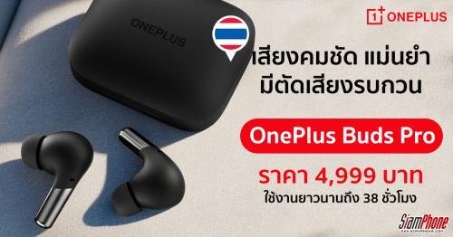 OnePlus Buds Pro สุดยอดหูฟัง True Wireless จำหน่ายแล้ววันนี้ ราคา 4,999 บาท