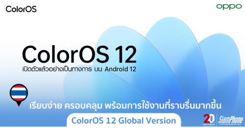 ColorOS 12 Global Version เรียบง่ายและครอบคลุม พร้อมการใช้งานที่ราบรื่นมากขึ้น