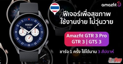Amazfit GTR 3 Pro / GTR 3 และ GTS 3 ผสานแฟชั่นกับเทคโนโลยีอย่างลงตัว