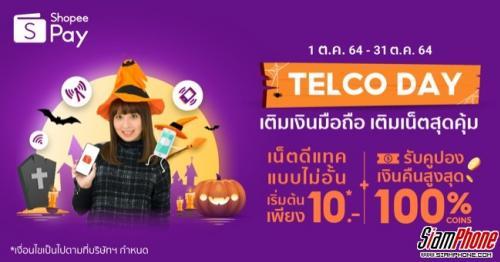 ShopeePay ส่งแคมเปญ Telco Day เติมเงินมือถือและเติมเน็ต คุ้มค่าตลอดทั้งเดือน