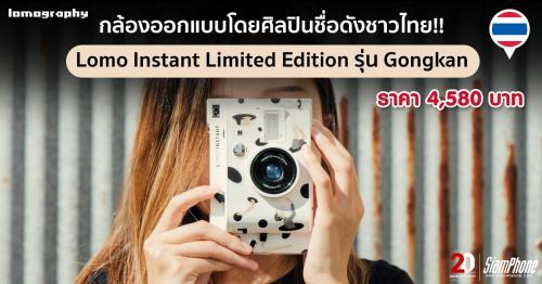 กล้อง Lomo Instant Limited Edition รุ่น Gongkan ออกแบบโดยศิลปินชื่อดังชาวไทย