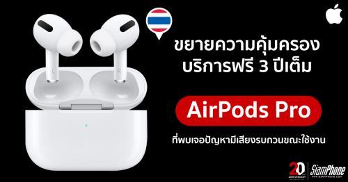 Apple เปิดโปรแกรมขยายความคุ้มครอง AirPods Pro รับบริการฟรี 3 ปีเต็ม