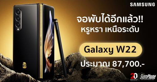 เปิดตัว Samsung Galaxy W22 สมาร์ทโฟนพรีเมี่ยมจอพับสุดหรูในประเทศจีน