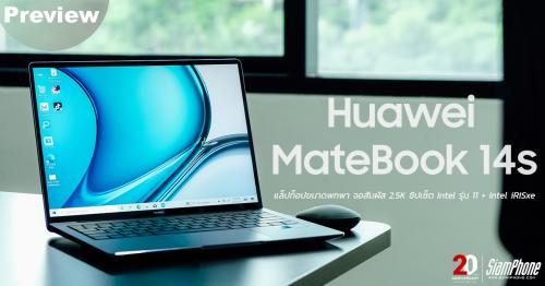 พรีวิว Huawei MateBook 14s แล็ปท็อปขนาดพกพา จอสัมผัส 2.5K ชิปเซ็ต Intel รุ่น 11 + Intel iRISxe