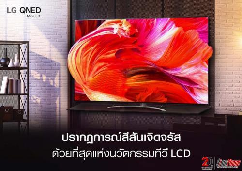 LG ส่งทีวีไลน์อัพ QNED Mini LED ด้วยที่สุดแห่งนวัตกรรมทีวี LCD