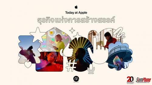 Today at Apple ซีรีส์ใหม่ แชร์ความคิดสร้างสรรค์ เพื่อพัฒนาต่อยอดธุรกิจ