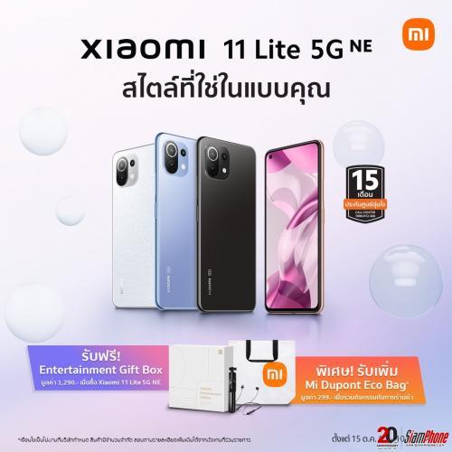 Xiaomi 11 Lite 5G NE จัดโปรสุดเอ็กซ์คลูซีฟ ในราคาเริ่มต้น 10,990 บาท
