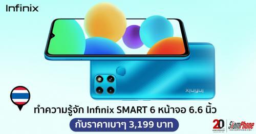 ทำความรู้จัก Infinix SMART 6 หน้าจอ 6.6 นิ้ว แบตฯ 5000mAh ราคาเบาๆ 3,199 บาท