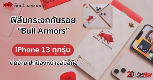 ฟิล์มกระจกกันรอย iPhone 13 ทุกรุ่น Bull Armors ติดง่ายๆ ปกป้องหน้าจอมือถือ