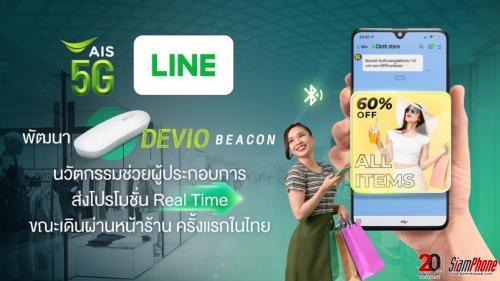 AIS จับมือ LINE ด้วยโปรฯ Real Time ขณะเดินผ่านหน้าร้าน