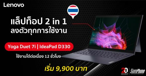Lenovo แล็ปท็อป 2-in-1 สนุกทุกการสร้างสรรค์ ลงตัวทุกการใช้งาน