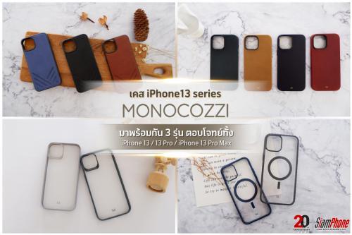 เคสกันกระแทก Monocozzi ดีไซน์ทันสมัย เน้นความทนทาน สำหรับ iPhone 13