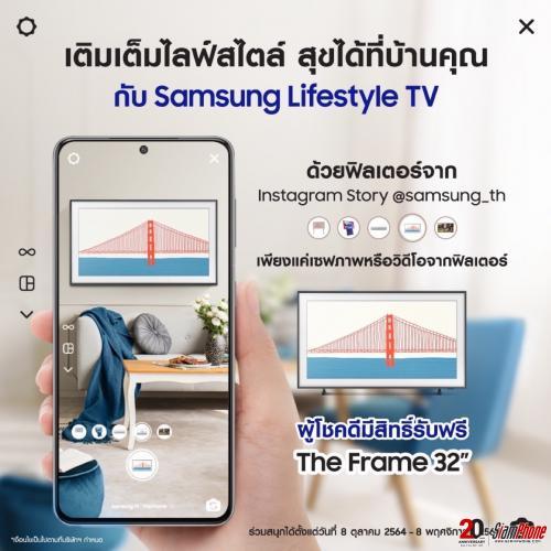 Samsung แจกฟิลเตอร์ IG Story เนรมิตไลฟ์สไตล์ทีวีถึงบ้าน