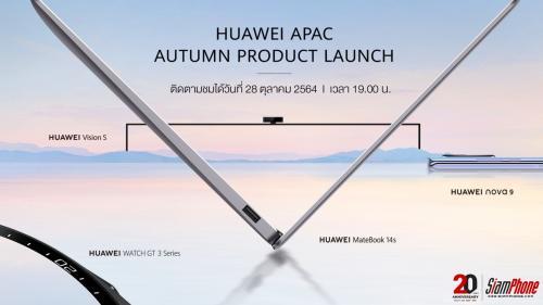 Huawei จ่อเปิดตัวไลน์อัปสินค้าไอทีใหม่ พบกันวันที่ 28 ตุลาคม 2564