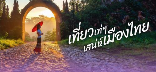 [แอปฯ ดีบอกต่อ] เปิดประเทศต้องมี เที่ยวเท่ๆ เสน่ห์เมืองไทย รวมทุกข้อมูลแหล่งท่องเที่ยว